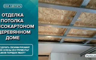 Отделка потолка гипсокартоном в деревянном доме