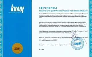 Сертификат на кнауф гипсокартон