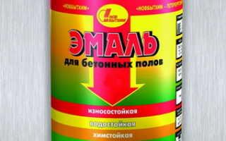 Износостойкая эмаль для бетонных полов Новбытхим