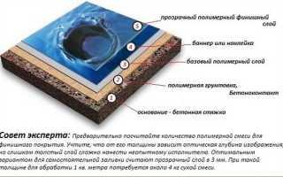 Создаём 3d наливные полы своими руками