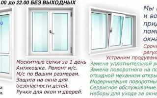 Ремонт окон и дверей Детские замки Москитные сетки Тюмень СЕРВИС ОКНА 72