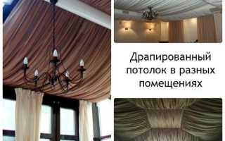 Драпировка потолка тканью – стильное решение для уютной комнаты, которое можно выполнить самостоятельно