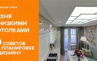 10 советов для обладателей кухни с низким потолком