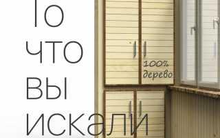 Шкафы из вагонки на балкон – цены и фото