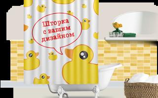 Шторы для ванной комнаты на заказ